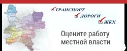 оцените работу местной власти кировская область